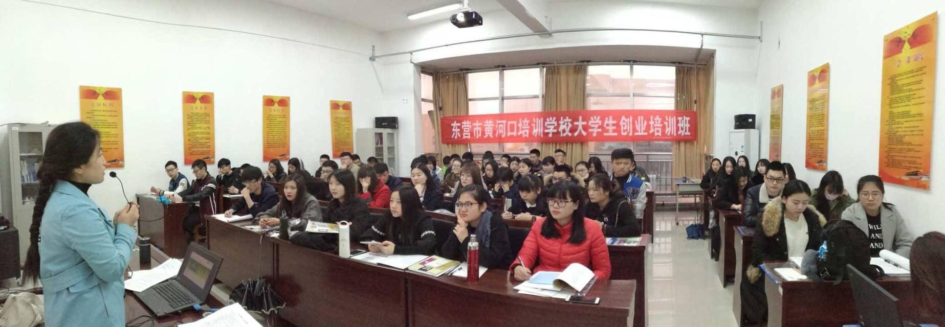 东营黄河口继续教育进修学校学习中心