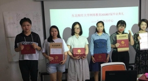 吉安学习中心201807批次毕业典礼
