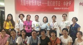 福建电大学习中心中秋节活动