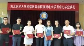福建电大学习中心201807批次毕业典礼