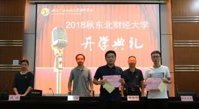 海宁学习中心201809批次新生开学典礼