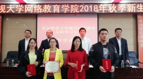 岳阳学习中心201809批次开学典礼