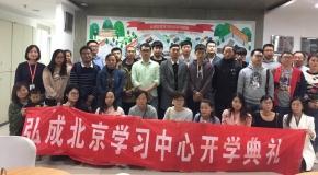 弘成北京数字化学习中心201809批次开学典礼