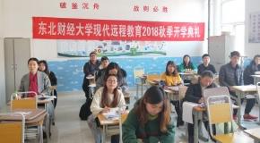 东营学习中心201809批次开学典礼