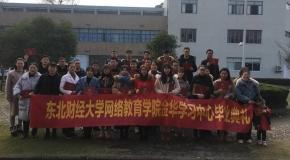 金华学习中心201901批次毕业典礼