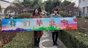 北京怀柔奥鹏学习中心201901批次毕业活动