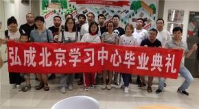 弘成北京数字化学习中心201907批次毕业典礼