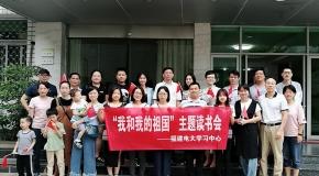 """福建电大学习中心""""我爱我的祖国""""读书活动"""