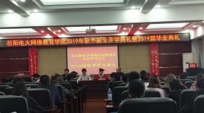 岳阳学习中心201909批次新生开学典礼暨201907批次毕业典礼