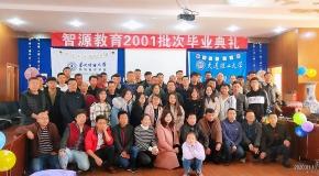 昆明学习中心202001批次毕业典礼