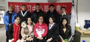 大连学习中心(高尔基路)202001批次毕业活动