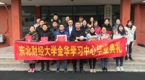 金华学习中心202001批次毕业典礼