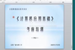 岳阳学习中心网络统考教学辅导