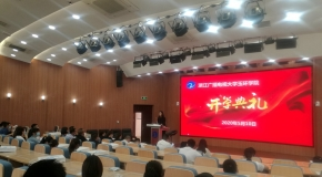 玉环学习中心202003批次新生开学典礼