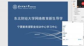 宁夏新希望学习中心202009批次 新生线上开学导学