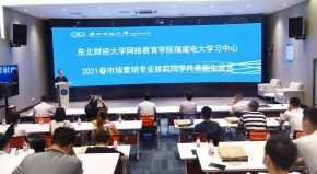 福建电大学习中心202103批次新生开学典礼